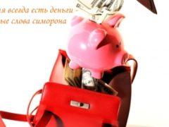 Кошелек для привлечения денег — материал и цвет