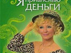 Наталья Правдина: Я привлекаю деньги
