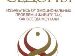 Гейл Двоскин и метод Седона