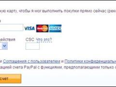 Регистрация в PayPal: инструкция
