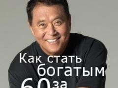 Роберт Кийосаки: как стать богатым за 60 минут?