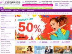 Wildberries.ru интернет магазин одежды: отзывы довольных покупателей