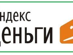 Яндекс Деньги. Как пополнить счет