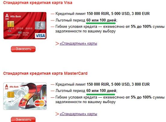 заказать кредитку от альфа-банка онлайн срочно