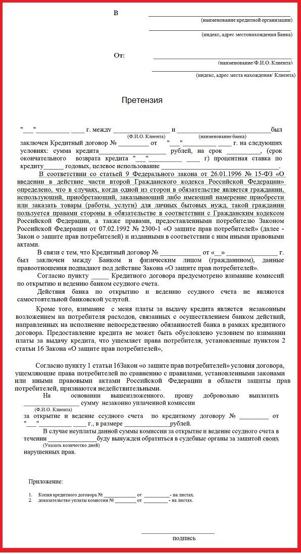 Рогачева установила снятие ареста со счета в сбербанке это будет