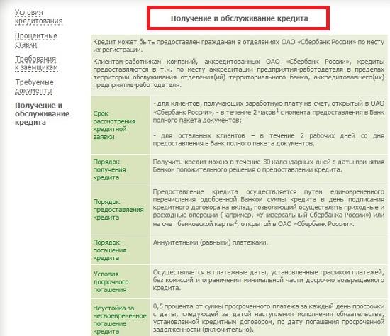 условия расчета займа в 1500000 рублей