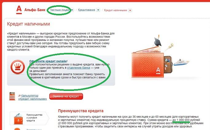 Взять кредит в росгосстрах банке онлайн заявка на кредит наличными
