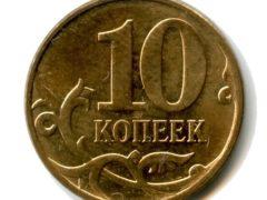 Куда деть монеты по 10 и 50 копеек?