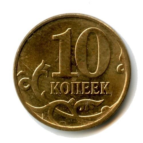 Куда деть мелочь по 10 копеек бумажные деньги получили такое название вследствие
