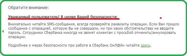 как безопасно пользоваться личным кабинетом на сайте sberbank