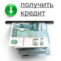 отказали выдать кредит 200000 рублей
