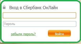 форма входа на сайт в сбербанке