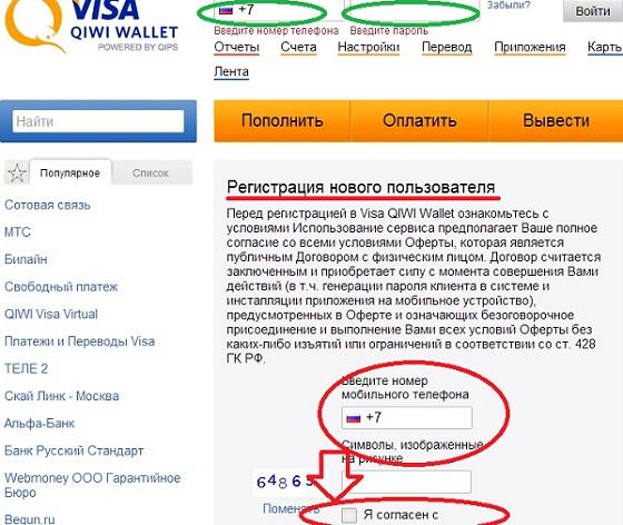 как зарегистрировать на сайте киви кошелек