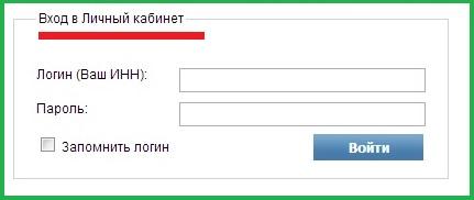 Налог.ру узнать задолженность физических лиц по инн