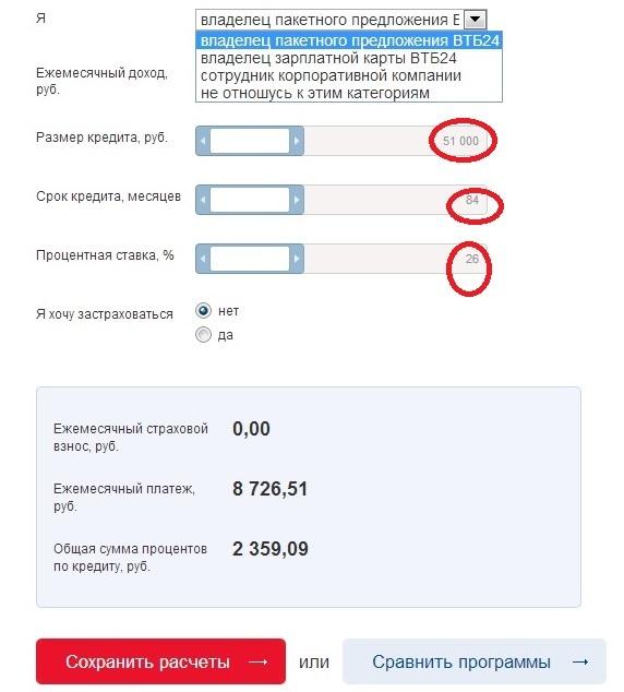 втб 24 онлайн рассчитать кредит азия