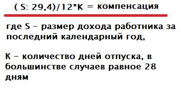 отпускные в 2015 году изменения в казахстане быстро