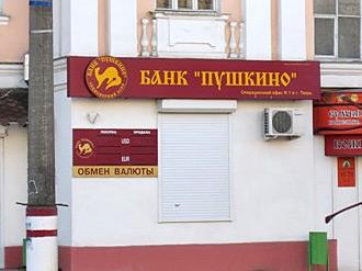 банк Пушкино Воронеж