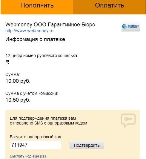 информация перевода киви-вебмани