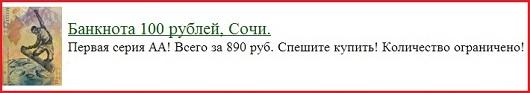 банкнота 100 рублей сочи