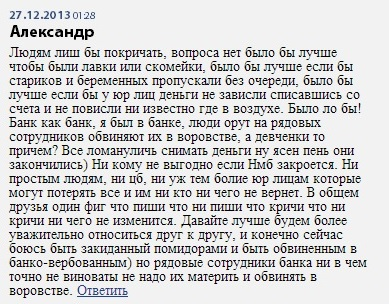 новокузнецк отозвали у мун банка лицензию или нет