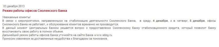 отозвана ли лицензия у смоленского банка