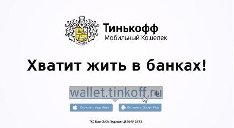 мобильный кошелек tcs % вывода