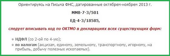 октмо с 2014 в декларациях что ставить