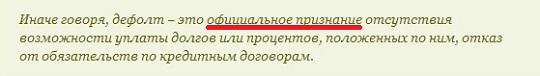 2014 год дефолт в России что будет