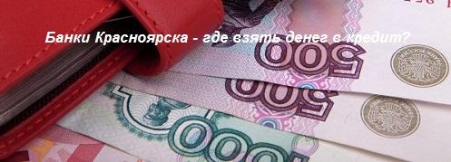 Банки красноярска где взять кредит взять кредит и заработать на нем деньги