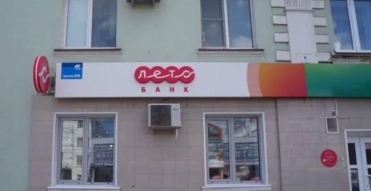 лето банк в Рязани офис