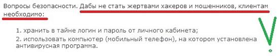 телебанк лайт убрир сайт с инструкцией