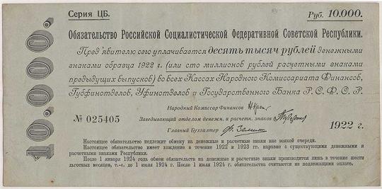 10000 рублей купюра
