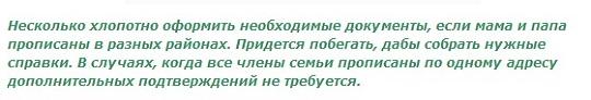 справка для детских ярославская область