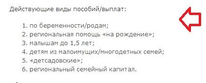 сколько платят за ребенка детских Ярославль