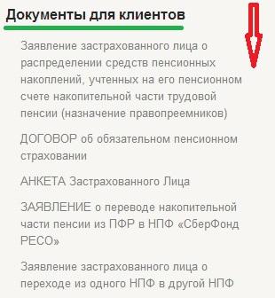 документы о переводе накоплений в нпф