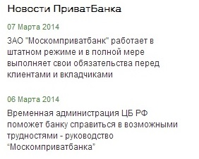 приватбанк в москве новости сегодня