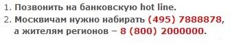 номер телефона для отключения альфа чека