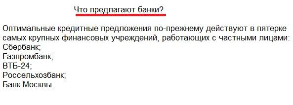 100000 Москва где взять сегодня