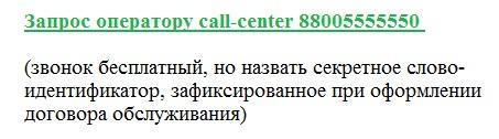 телефон колл центра сбербанк по россии позвонить куда