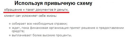 где взять наличными 30 тысяч рублей
