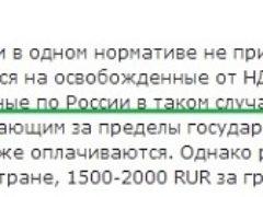 Командировочные расходы в 2014 году по России