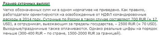 суточные по России командировочные в 2014 году