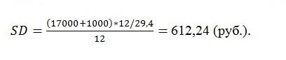 отпускные в 2014 2015 году рассчитать по формуле