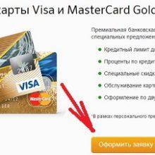 Как получить золотую карту Сбербанка «Gold» на спец.условиях