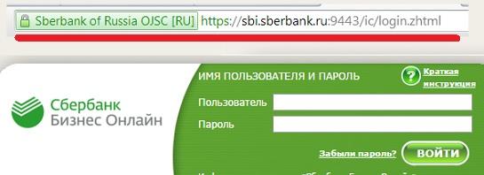 Ошибки в системе Сбербанк Бизнес Онлайн