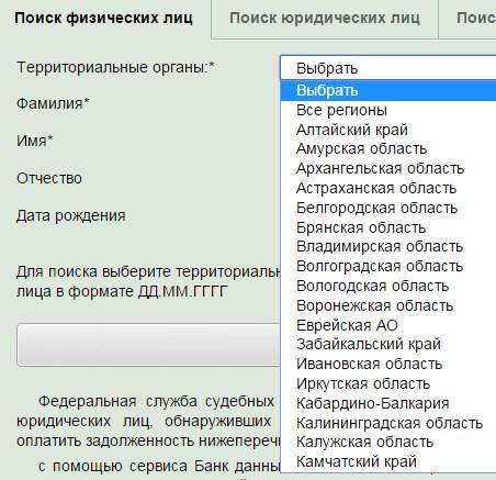 Банк Русский стандарт список должников