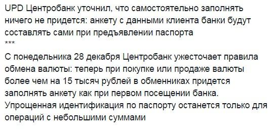 обмен валюты в москве