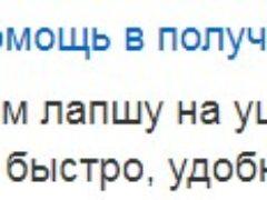 Помощь в получении кредита с просрочками и плохой кредитной историей в Москве