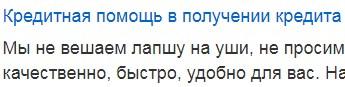 Помощь в получении кредита с плохой кредитной историей в Москве