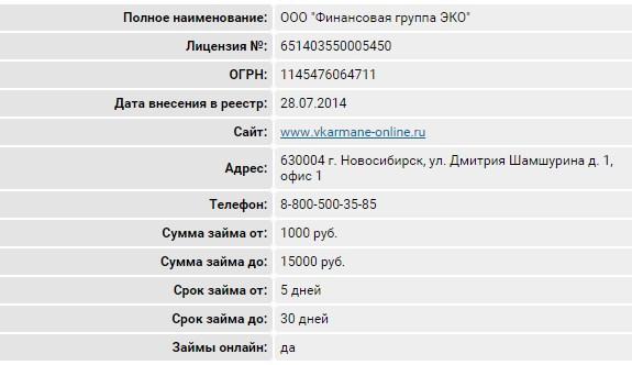 vkarmane ru